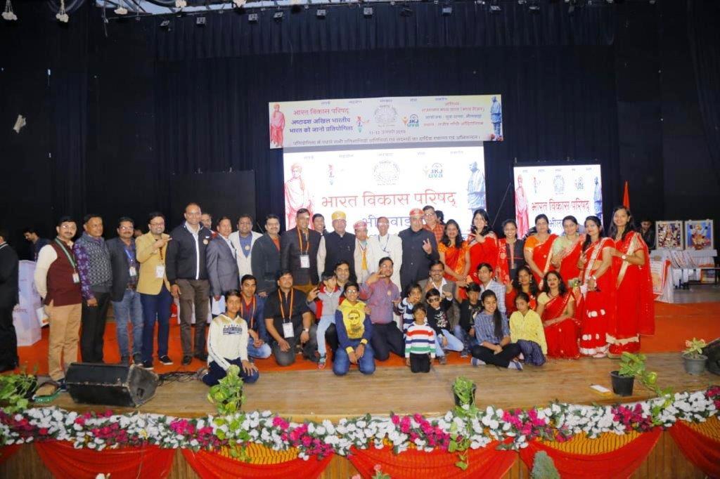 भारत को जानो राष्ट्रीय प्रतियोगिता का आयोजन भीलवाड़ा में