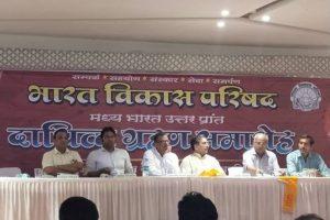 निशुल्क डायलिसिस यूनिट संचालन पर कार्य करेगी भारत विकास परिषद