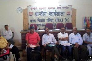 Himachal West Prant holds Prantiya workshop