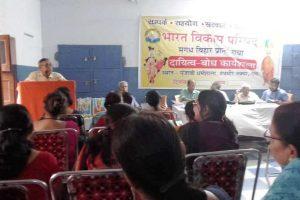 मगध बिहार का प्रांतीय दायित्व बोध कार्यशाला का आयोजन किया