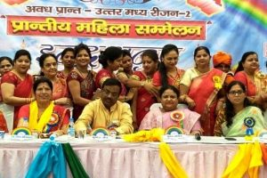 अवध प्रांत का प्रांतीय महिला सम्मेलन आयोजित हुआ