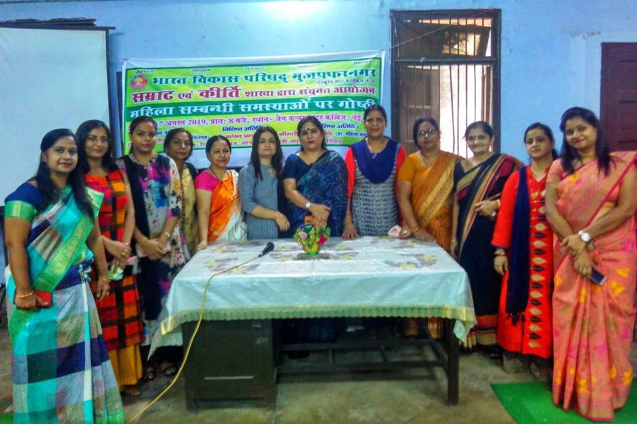 महिला सम्बन्धी समस्याओं पर गोष्ठी का आयोजन