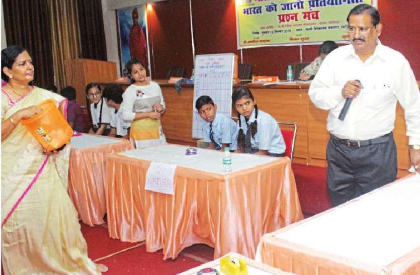 दूसरे चरण के क्विज कॉम्पीटिशन में 21 विद्यालयों की 42 टीम ने भाग लिया