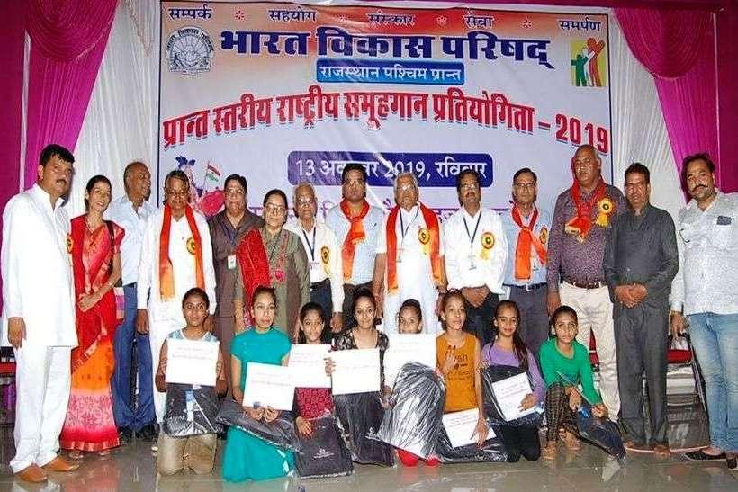 राजस्थान पश्चिम प्रांत की प्रांत स्तरीय प्रतियोगिता समूह गान प्रतियोगिता