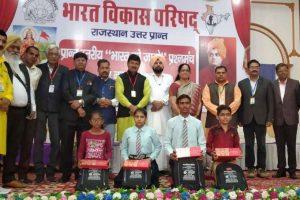 राजस्थान उत्तर प्रांत के प्रांत स्तरीय भारत को जानो का आयोजन