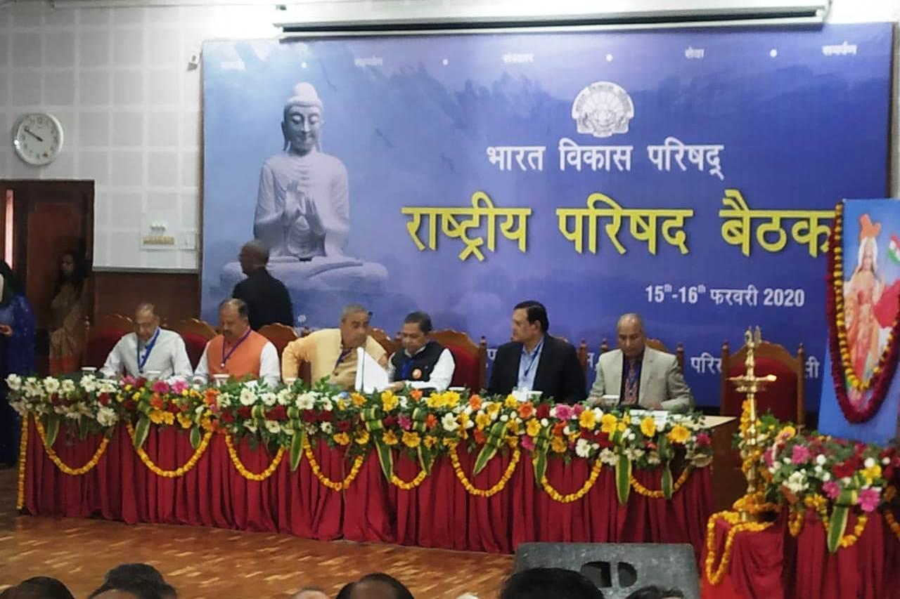 दो दिवसीय राष्ट्रीय परिषद बैठक मंथन का समापन