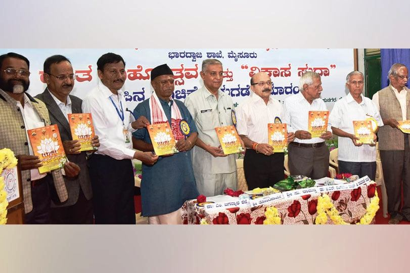 Parishad's Bharadwaj Branch (Mysuru) celebrates its Golden Jubilee