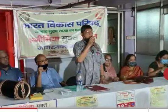 एनीमिया मुक्त भारत के लिए जागरुकता शिविर लगाया